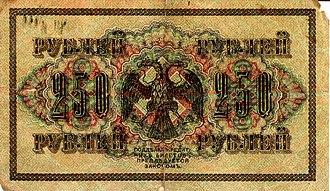 Rihards Zariņš - Image: 250 Ruble Note 1917 verso