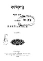 4990010196771 - Barnamala part. 1, N.A., 46p, LANGUAGE. LINGUISTICS. LITERATURE, bengali (1863).pdf