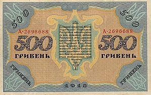 фото пятьсот гривен