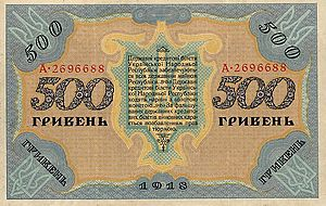 Пятьсот гривен — Википедия