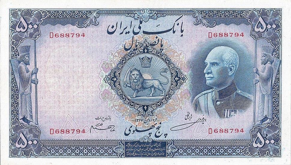 500 Rials banknote Reza Shah