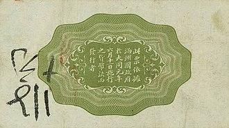 Manchukuo yuan - Image: 50 Fen Central Bank of Manchukuo (1932) 02