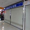 ADATA Technology Guanghua Store 20171210.jpg