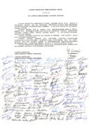 Act of Restoration of Independence of Lithuania 1990-03-11.png