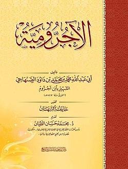 كتاب النحو الصغير pdf
