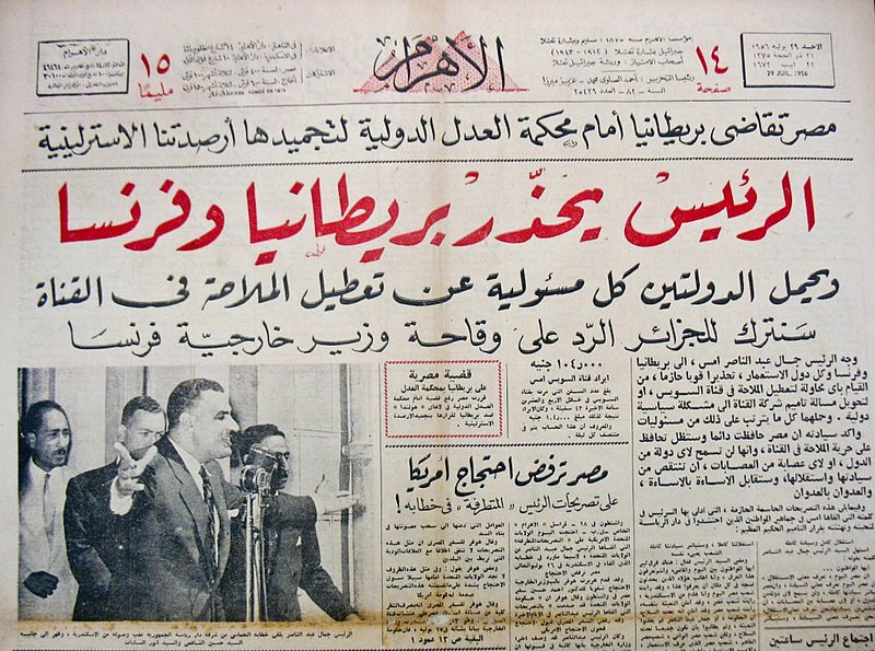 filealahram newspaper during suez crisisjpg wikimedia