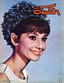 Al Chabaka Magazine cover, Issue 516, 13 December 1965 - Audrey Hepburn.jpg