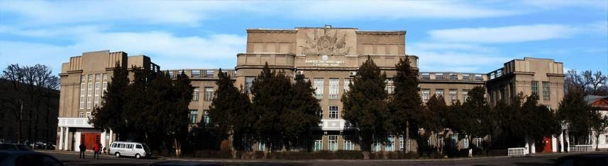 American University of Central Asia, Bishkek (2005)