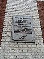 Annotative plaque at the Kolontsova Street on Metrovagonmash building (Mytishchi).jpg