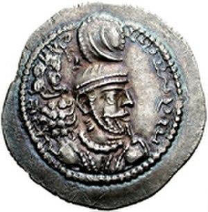 Ardashir II - Image: Ardashir II Coin Historyof Iran