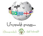 Around the planet wiki project logo.png