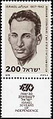 Avraham Stern Stamp, April 1978.png