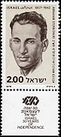 Avraham Stern Stamp, April 1978.png