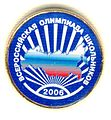 Badge of Russia LawOlympics 2006.JPG