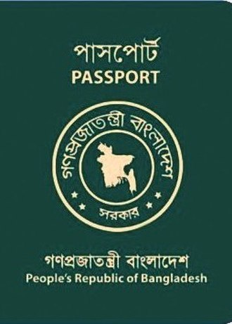 Bangladeshi passport - The front cover of a contemporary Bangladesh passport