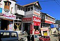 Bata Shoe Store in Kulri Bazaar (5278086539).jpg
