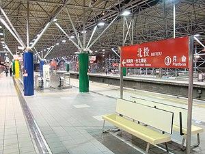 Beitou Station - Beitou Station platform level.