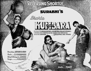 Bhakta Kumbara (film) - Theatrical release poster