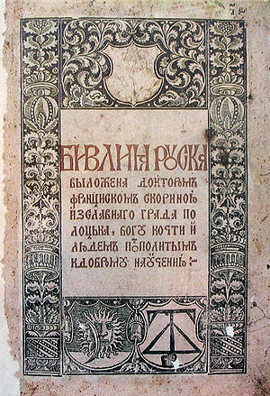 Francysk Skaryna - Titlepage of Skaryna's Bible