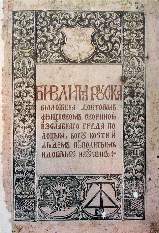 Библия Руска Франциска Скорины