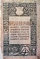 Biblia Ruska.jpg