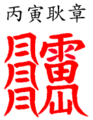 Bingyin gengzhang.png