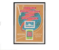 USSR souvenir sheet of 1958 dedicated to the 5th World Congress of Architecture