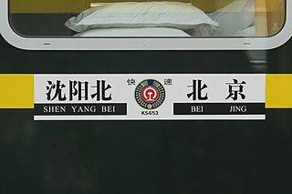 K53/54 Beijing-Shenyang Through Train