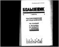 Bolshevik 1924 - No9.pdf
