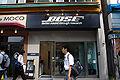 Bose shop, Akihabara.jpg