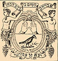 Brockhaus and Efron Jewish Encyclopedia e13 306-0.jpg