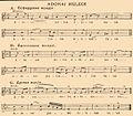 Brockhaus and Efron Jewish Encyclopedia e1 507-0.jpg