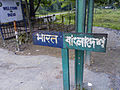 Burimari Bangladesh-India Border sign, taken from Bangladeshi side (02).jpg