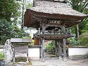 English: The gate of Bussanji, a temple in Ōit...