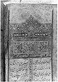 Bustan (Orchard) of Sa'di MET 43295.jpg