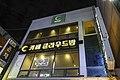 Cafe Cloud Bam Busan (31877221648).jpg