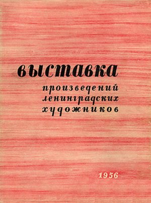 1956 in fine arts of the Soviet Union - Exhibition Catalogue