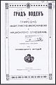 City of Voden book by Methodius Dimov.jpg