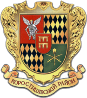 Korostyshiv Raion - Image: Coat of Arms of Korostyshivsky raion in Zhytomyr oblast