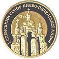 Coin of Ukraine Sobor usp R.jpg