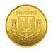 Coins of the Ukrainian hryvnia 07.png