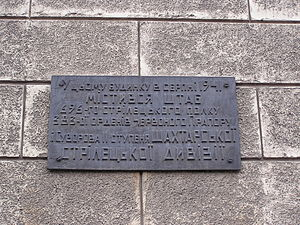 383rd Rifle Division (Soviet Union) - Commemorative plaque honouring the 383rd Division in Donetsk, Ukraine, on the building of its first headquarters.