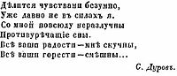 Durova-ja-ne-pridu-1846b.jpg