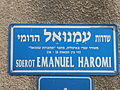 Emanuel the roman str. in Tel Aviv.JPG