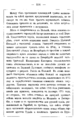 Evgeny Petrovich Karnovich - Essays and Short Stories from Old Way of Life of Poland-356.png