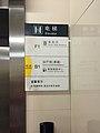 Exit B lift directory of Daguanying Station (20170808155824).jpg