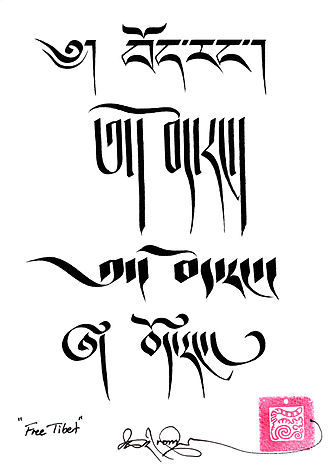 Tibetan calligraphy - Four different Tibetan script styles traditionally and commonly used by Tibetans