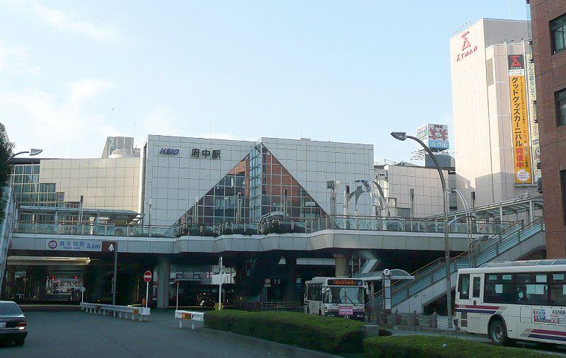 府中駅 (東京都)