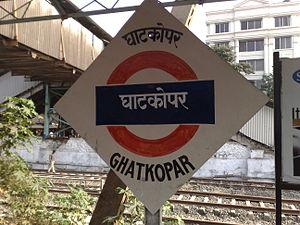Ghatkopar railway station - Image: Ghatkopar platform board