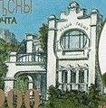 Girogi Shervashidze's stamp (cropped).jpg